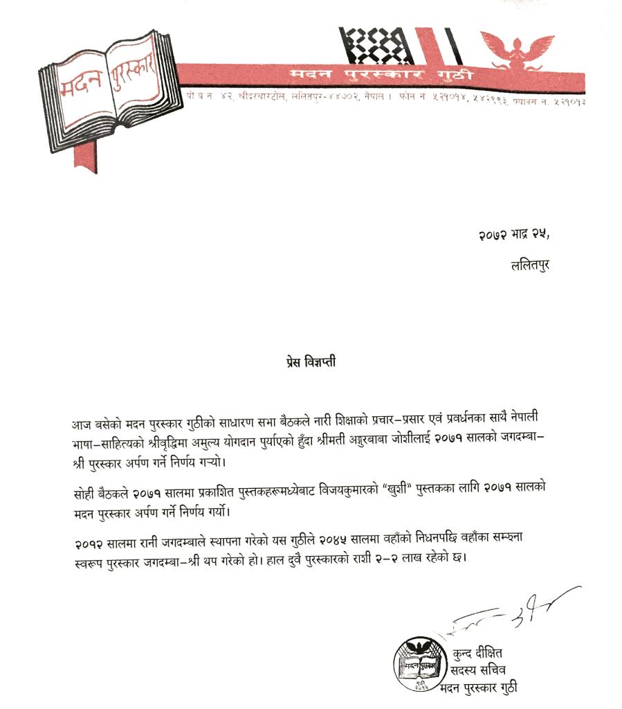 Madan_Puraskar_Jagadamba_Winner_Declaration